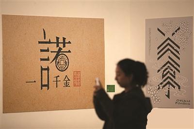2015两岸大学生汉字文化创意作品展亮相南京图片
