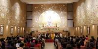 """中国宗教学术网 """"慈悲和宽恕""""跨宗教论坛在法国佛光山举行 - 民族宗教"""