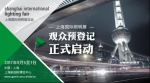 【原创】2017上海国际照明展亮点纷呈,领跑华东照明业-更新24.png - Jsr.Org.Cn