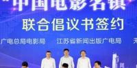 """《推动""""中国电影名镇""""建设联合倡议书》签约现场。 孙权 摄 - 江苏新闻网"""