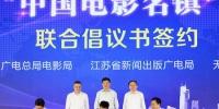 太湖影视文化产业投资峰会签约现场。 - 江苏新闻网