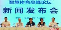 智慧体育高峰论坛新闻发布会现场。 - 江苏新闻网