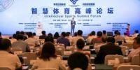智慧引领体育 首届智慧体育高峰论坛10日在锡召开 - 体育局