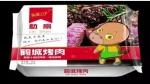 齐齐哈尔烤肉走进南京 牛麻豆--开启烤肉新模式 - Jsr.Org.Cn