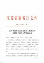 江苏省商务厅关于公布第三批江苏省农村电子商务示范镇的通知 - 商务厅