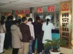 南京新协和医院图片来自网络 - 新浪江苏