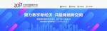 共建网络新空间 2017江苏互联网大会26日在南京召开 - 新华报业网