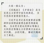 """江苏:学习马克思主义哲学 推进""""两聚一高"""" - 新华报业网"""