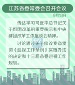江苏省委常委会:强化责任推进群团改革标本兼治深化政治巡视 - 新华报业网