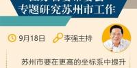 江苏省委常委会:苏州要提升发展标杆,当好创新发展探索者 - 新华报业网