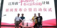 2017江苏城市频道全国爱牙日口腔公益计划启动 - Jsr.Org.Cn
