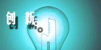 """砥砺奋进的五年·贯彻新发展理念 聚力创新,江苏跑出""""加速度"""" - 新华报业网"""