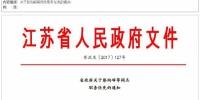 江苏省政府公布一批人事任免 涉及多家省属国企负责人 - 新华报业网