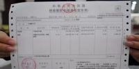 南京实行房产交易与不动产登记一体化办理 涉房交易税收提速 - 地方税务局