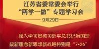 【砥砺奋进的五年】江苏:思想引领,永葆先进性纯洁性 - 新华报业网