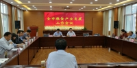 淮安市粮食局召开全市粮食产业发展工作会议 - 粮食局