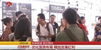 《江苏新时空》:优化国资布局 释放改革红利 - 国资委