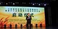 江苏省粮食局局长夏春胜在活动启动仪式上讲话。 徐华昌 摄 - 江苏新闻网