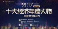 2017华东区十大经济年度人物颁奖盛典 - 新浪江苏