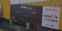 丰田首款小型SUV国内正式定名, 上市日期确定, 双车战略能否成功 - Jsr.Org.Cn