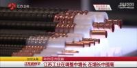 【新时代新气象新作为】年终经济观察:江苏工业在调整中增长 在增长中提高 - 新华报业网