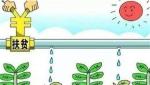 """【领航新征程】""""两会季""""江苏各地热议精准扶贫 助推高水平全面建成小康社会 - 新华报业网"""