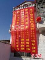 新人结婚现场悬挂的多面祝贺条幅。 图片来自微信朋友圈 摄 - 江苏新闻网