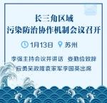 长三角区域污染防治协作,江苏要勇当环境保护主力军 - 新华报业网