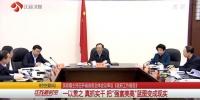 吴政隆主持召开省政府全体会议审议《政府工作报告》 - 新华报业网