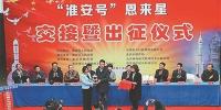 """首颗中小学生参与研制的环保科普卫星 """"淮安号""""恩来星发射成功 - 新华报业网"""