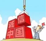 加强政务诚信建设,江苏接连出台三份重磅文件! - 新华报业网