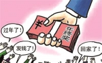 六成南京白领能拿到年终奖 人均8400元 - 新浪江苏