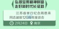 江苏举行纪念周恩来同志诞辰120周年座谈会 娄勤俭:走好新时代长征路 - 新华报业网