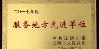 """江阴市国税局荣获""""2017年度服务地方先进单位""""称号 - 国家税务局"""