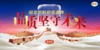 国货奶粉超级盛典:金领冠发起一场关于国货奶粉的对话 - Jsr.Org.Cn