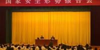 国家安全有多重要?江苏举行的这场专题报告会告诉你 - 新华报业网