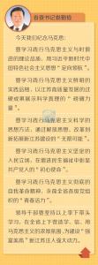 娄勤俭:在习近平新时代中国特色社会主义思想指引下,谱写好江苏改革发展新篇章 - 新华报业网