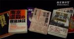 纪录片所批评的部分历史修正主义出版物 - 新浪江苏
