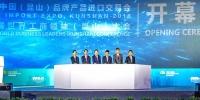 2018中国(昆山)品牌产品进口交易会开幕 - 商务厅