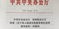 """江苏""""不见面审批""""改革获中办国办肯定 向全国推广 - 新华报业网"""