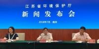 江苏省环境保护厅19日在南京举行例行新闻发布会,公布《江苏省国家级生态保护红线规划》,相关人士进行解读。 朱晓颖 摄 - 江苏新闻网