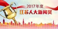 2017年度江苏人大新闻奖颁奖 新华日报、交汇点等获奖 - 新华报业网