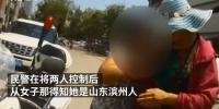"""女子陷入传销 大街上""""熊抱""""交警求解救 - 新浪江苏"""