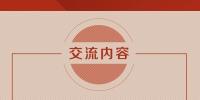 江苏省委常委会组成人员和13市市委书记召开务虚会,交流了啥 - 新华报业网