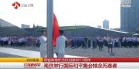 江苏省各地纪念抗战胜利73周年 - 新华报业网