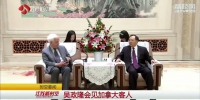 吴政隆会见加拿大客人 - 新华报业网