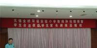 """张兴陶召开新闻发布会,实名举报孙某璐""""体罚""""学生之事。 - 新浪江苏"""