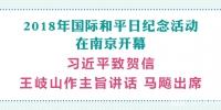 携手建设持久和平的世界!2018年国际和平日纪念活动在南京开幕 - 新华报业网