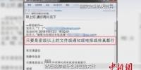 电子邮件往来中,明确要求了对机密资料的需求。江苏省国家安全厅提供 - 江苏新闻网