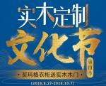 品质生活零距离 玛格第三季实木定制文化节燃情启航 - Jsr.Org.Cn